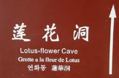 Lotus Flower Cave (A)