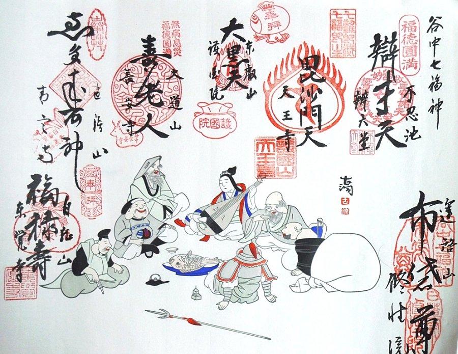A Fully Stamped SHIKISHI From The Yanaka Shichifukujin Meguri Or Pilgrimage To Seven Lucky Gods