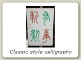 Classic style calligraphy