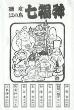 Seven Lucky Gods Pilgrimage in Kamakura; Cover of the Pilgrimage Stamp Book