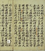In the Kojiki, one of Japan's oldest documents, is recorded the name Ame-no-Minakanushi
