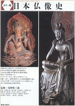 The Concise History of Japanese Buddhist Sculpture