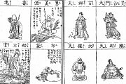Seven Lucky Gods as appearing in the 1783 Butsuzozui. CLICK TO ENLARGE.