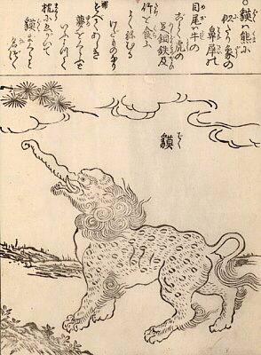 Baku in the Kinmozui, circa 1666