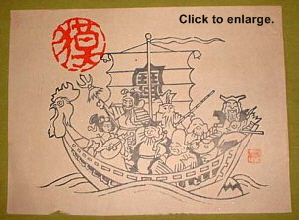 Baku written in red; treasure boat & seven lucky gods of Japan.