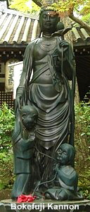 Bokefuji Kannon at Imakumano-Kannon-ji Temple (Kyoto); photo courtesy http://kasumie.exblog.jp/10089998/