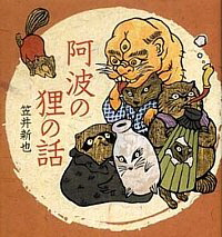 Book Cover, Stories of Tanuki in Awa Province -- here we see a One-Eyed Tanuki Spook