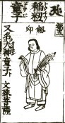 Tochu Doji as appearing in the 1690 Butsuzo-zui