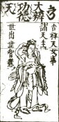 Daiben Kudokuten in the 1690 Butsuzo-zui