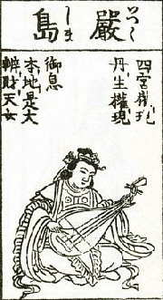 Itsukushima (an avatar) of Benzaiten