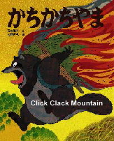 Kachikachi Mountain Story -- Click here for outside link to story