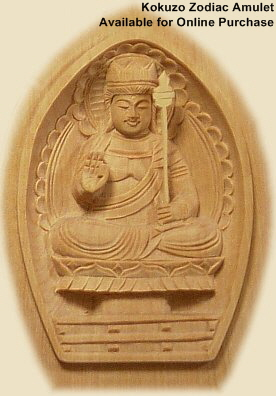 Kokuzo Bosatsu (Bodhisattva) -- This amulet can be purchased at www.buddhist-artwork.com