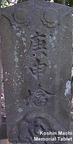 Stone Tablet with the name KOSHIN MACHI writtinn on it.