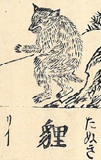 Tanuki as depicted in the early 18th-century Wakan Sansai-zue.