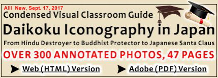 Condensed Visual Classroom Guide -- Daikokuten Iconography in Japan