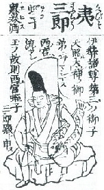Ebisu as depicted in the 1690 Butsuzo-zui.