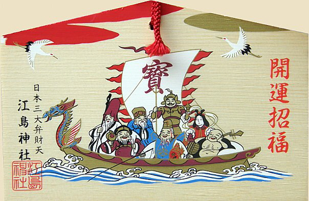 "Votive Tablet from Enoshima Island. Modern. Shows the Seven Lucky Gods on their ""dragon"" treasure ship."