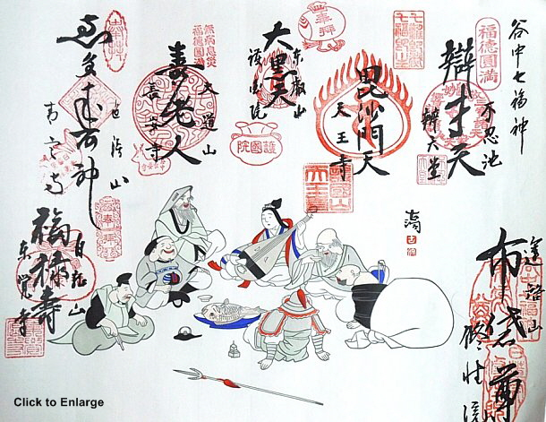A fully stamped SHIKISHI from the Yanaka Shichifukujin Meguri or Pilgrimage to the Seven Lucky Gods in Tokyo's Yanaka district. Modern, early 21st century.
