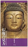 How to View Buddhist Statues - Serai Pocket Series