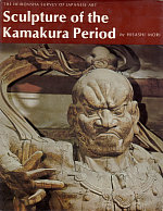 Sculpture of the Kamakura Period (Heibonsha, John Weatherhill)