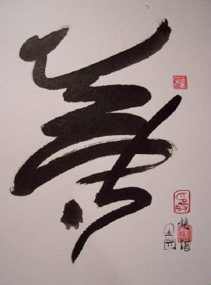 Calligraphy by Qiao Seng