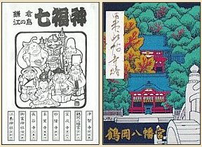Covers to Pilgrimage Stamp Books -- Shuin-cho