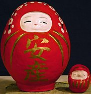 Anzan Daruma (Easy Labor, Easy Childbirth Daruma)