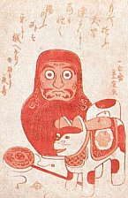 Daruma, small dog, and toy -- talisman to ward off smallpox