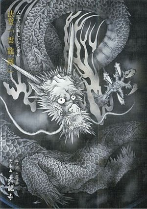 Dragons Dragon Art And Dragon Lore In Japan Buddhism