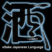 eSake - Premium Japanese Sake, Japanese Language Version