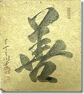 Calligraphy, Japanese character for Goodness or Virtue
