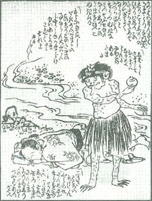 Kappa & Shirikodama by Jippensha Ikku