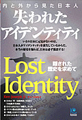 Read the English Version of Lost Identity Online