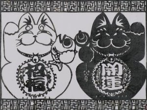 Lucky Maneki Neko -- using Ebisu and Daikoku imagery