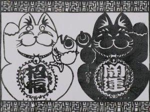 Maneki Neko - Beckoning Cat of Japan, One of Japan's Most Popular
