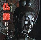 BOOK - Butsuzou