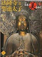 Horyu-ji Temple - Exploring the Beauty of Japan #11, July 9th 2002
