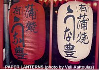 Chochin, Japanese Paper Lanterns, photo by Veli Kattoulas; these paper lanterns show the name of a Unagi (Eel) Restaurant in Kamakura