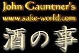 John Gauntner's Sake World -- Everything you want to know about Japanese sake