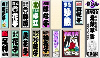 More examples of Japanese Senjyafuda Stickers