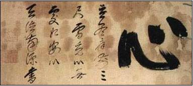 17th century Zen calligraphy