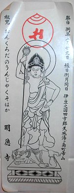 Ususama -- scroll with mantra found in some toilet rooms in Japan